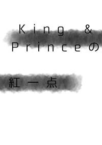 King & Prince の 紅一点