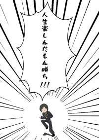 【ツイステ】LINE♪(お知らせ風)
