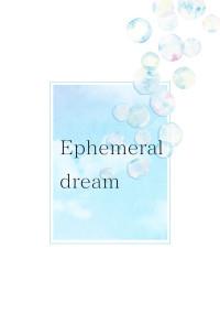 Ephemeral dream(雑談部屋)