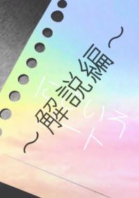にじいろノート〜解説&リクBOX〜