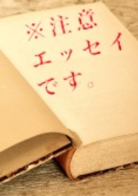 プリ小説家の『あなた様』へ【エッセイ】