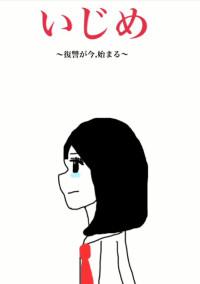 いじめ〜復讐が今,始まる〜