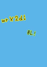 ωrωrdBL【長編・短編集】