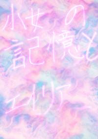 少女の記憶とエイリア【エイリア編】