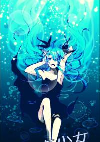 海の底に迷い込んで……