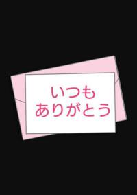 鈴音のファンクラブ