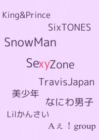 ジャニーズBL短編集♡