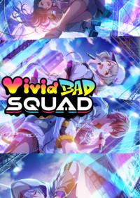 Vivid BAD SQUD〜参加型〜