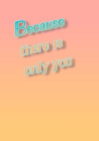君しかいないから