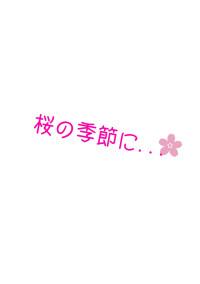 桜の季節に...