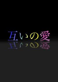 【ヒプマイ】互いの愛.