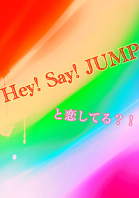 Hey! Say! JUMPと...私?