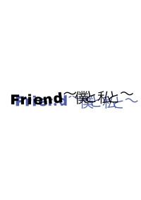 Friend〜僕と私と〜