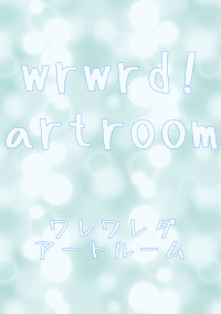 wrwrd!  artroom✍&freeroom