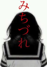 みちづれ【完】