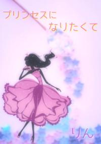 プリンセスになりたくて。