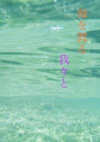 海を渡る我々と