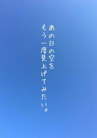 あの日の空をもう一度見上げてみたい。