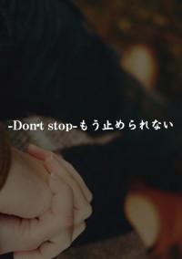 Don't stopーもう止められない。ー