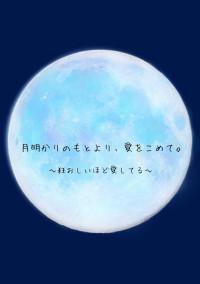 月明かりのもとより、愛をこめて。