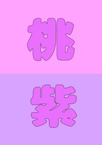 桃紫┏( .-. ┏ ) ┓