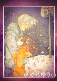 Blütenblatt〜花売る女でも愛されたい〜