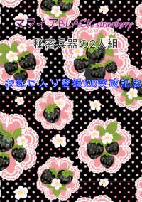 マフィア BLACK strawberryの秘密兵器2人組