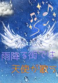 雨降る街では天使が歌う。