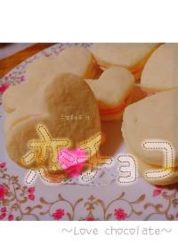 恋♥チョコ~Lovechocolate~