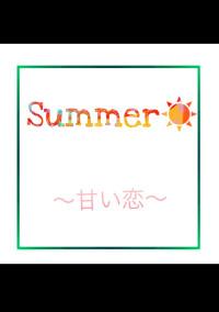 Summer☀️〜甘い恋〜