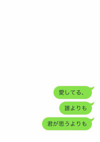薮宏太との恋