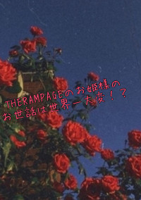 THERAMPAGEのお姫様のお世話は世界一大変!?(休止中)