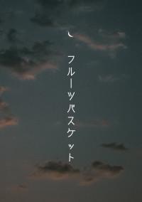 愛すること【フルーツバスケット】