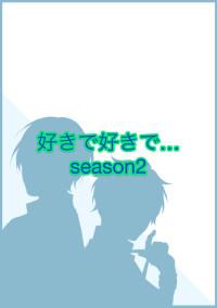 好きで好きで… season2