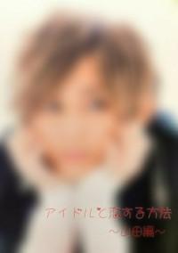 アイドルと恋する方法~山田編~