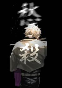 鬼滅の刃  〜憧れの人〜