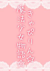 きゃぴりん☆魔法少女物語☆