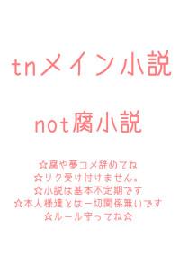 書*記*長メイン小説   ☆不定期更新