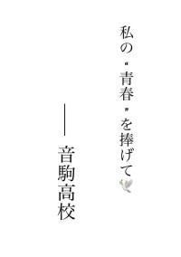 """私の""""  青春 """"を捧げて🕊 𓈒 𓂂𓏸"""