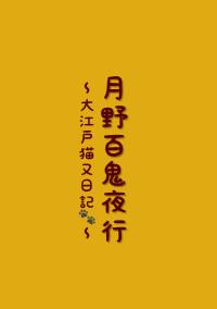 月野百鬼夜行〜大江戸猫又日記〜