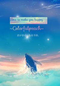 君が幸せになる方法。【カラフルピーチ】