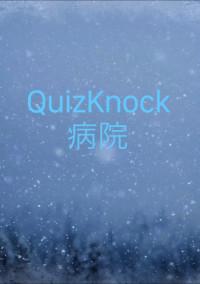 QuizKnock病院