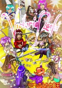オールマイティー 女たちの冒険シリーズ VictoriaNachi