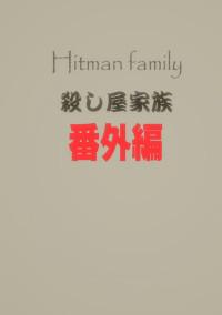 殺し屋家族ーHitman family【番外編】