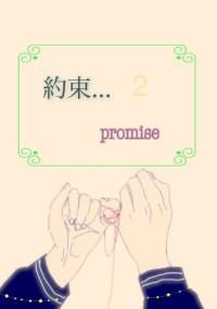 約束…season2
