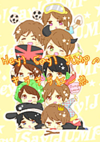 Hey!Say!JUMPのキラキラ紅一点♪。.:*・゜