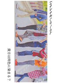 Sevencolor