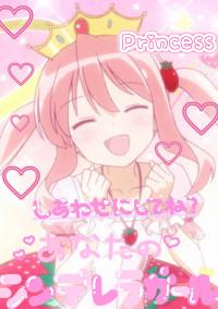 かわいいは正義!! 量産型☆彡姫画像ショップ*。