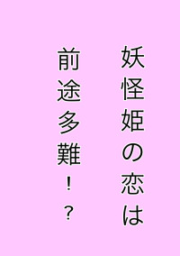 妖怪姫の恋は前途多難!?