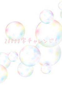 20000字チャレンジ!